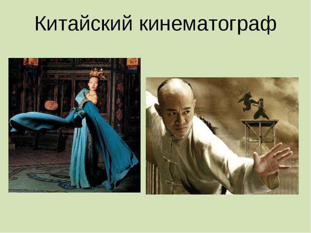 Китайский кинематограф