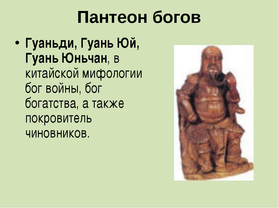 Пантеон богов Гуаньди, Гуань Юй, Гуань Юньчан, в китайской мифологии бог войн...