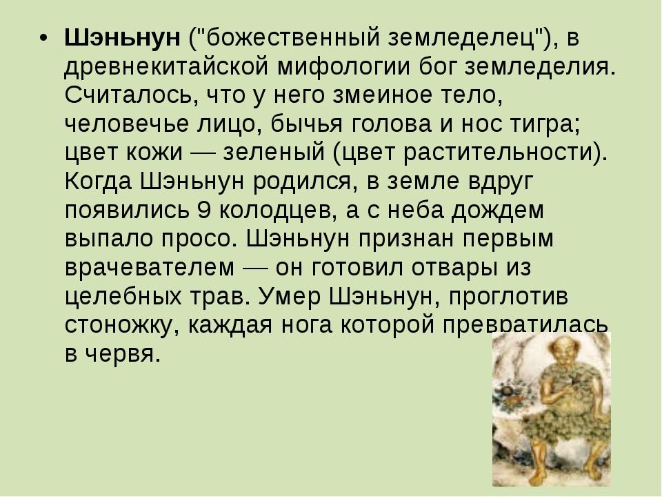 """Шэньнун (""""божественный земледелец""""), в древнекитайской мифологии бог земледел..."""