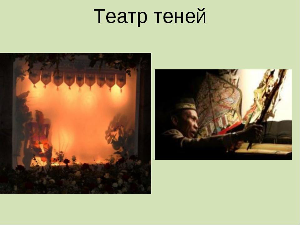 Театр теней