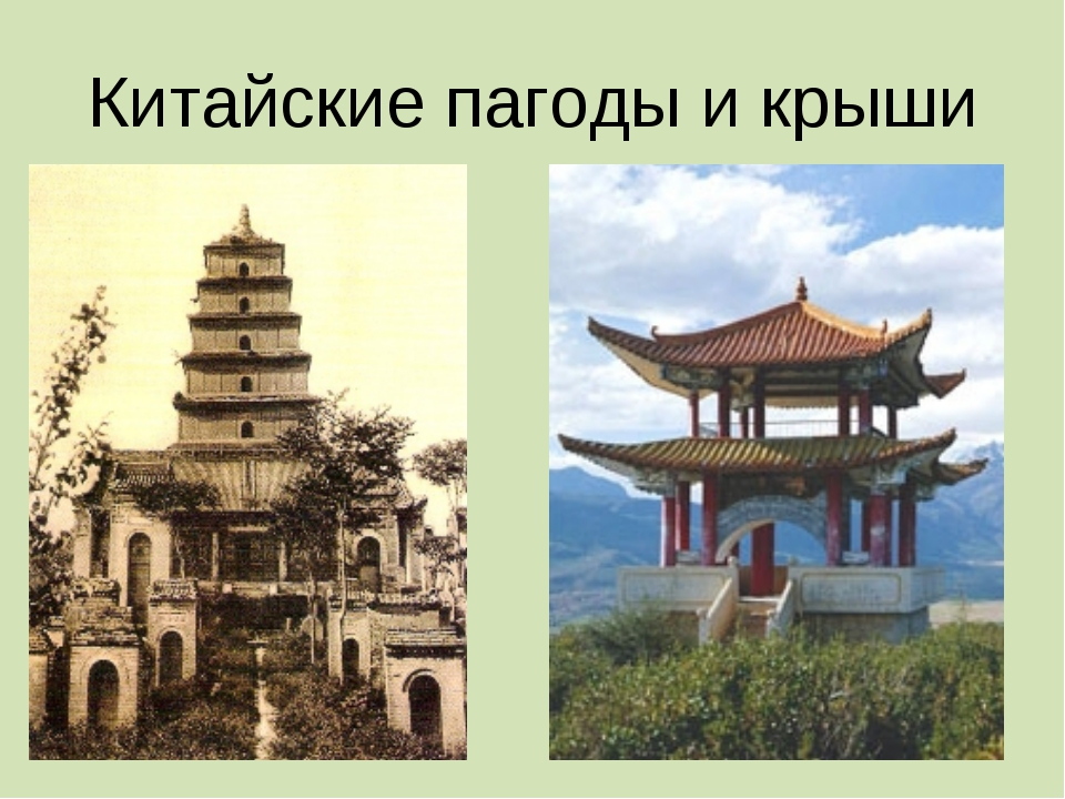 Китайские пагоды и крыши