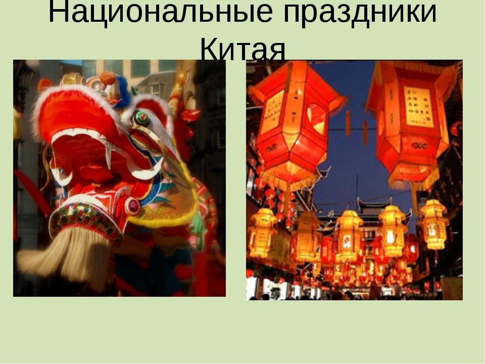 Национальные праздники Китая