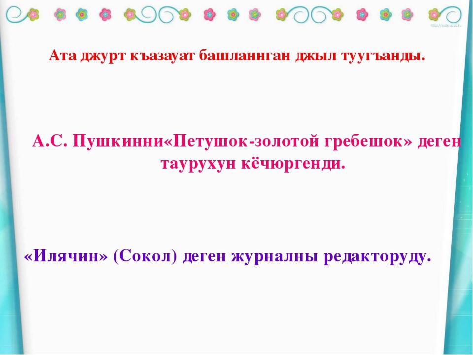Ата джурт къазауат башланнган джыл туугъанды. А.С. Пушкинни«Петушок-золотой г...