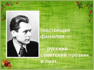 Алекса́ндр Я́ковлевич Я́шин (настоящая фамилия — Попо́в; 1913—1968) — русский