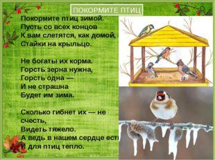 ПОКОРМИТЕ ПТИЦ Покормите птиц зимой. Пусть со всех концов К вам слетятся, как