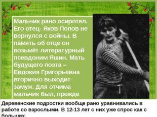 Мальчик рано осиротел. Его отец- Яков Попов не вернулся с войны. В память об