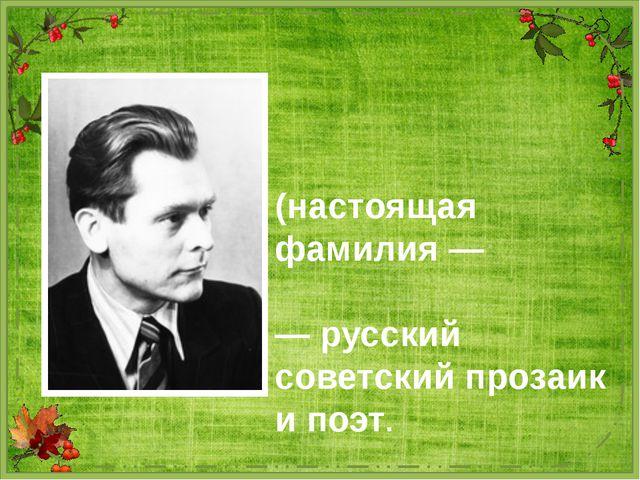 Алекса́ндр Я́ковлевич Я́шин (настоящая фамилия — Попо́в; 1913—1968) — русский...