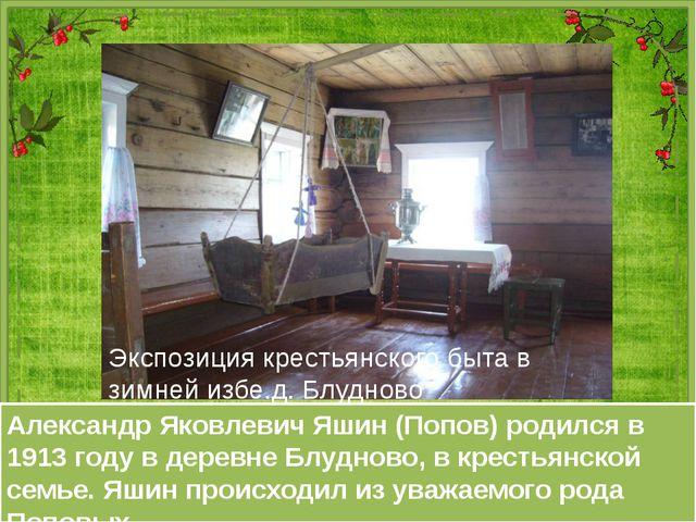 Александр Яковлевич Яшин (Попов) родился в 1913 году в деревне Блудново, в кр...