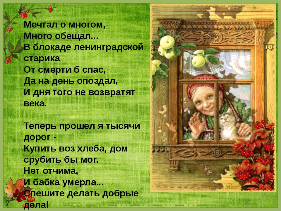 Мечтал о многом, Много обещал... В блокаде ленинградской старика От смерти б...
