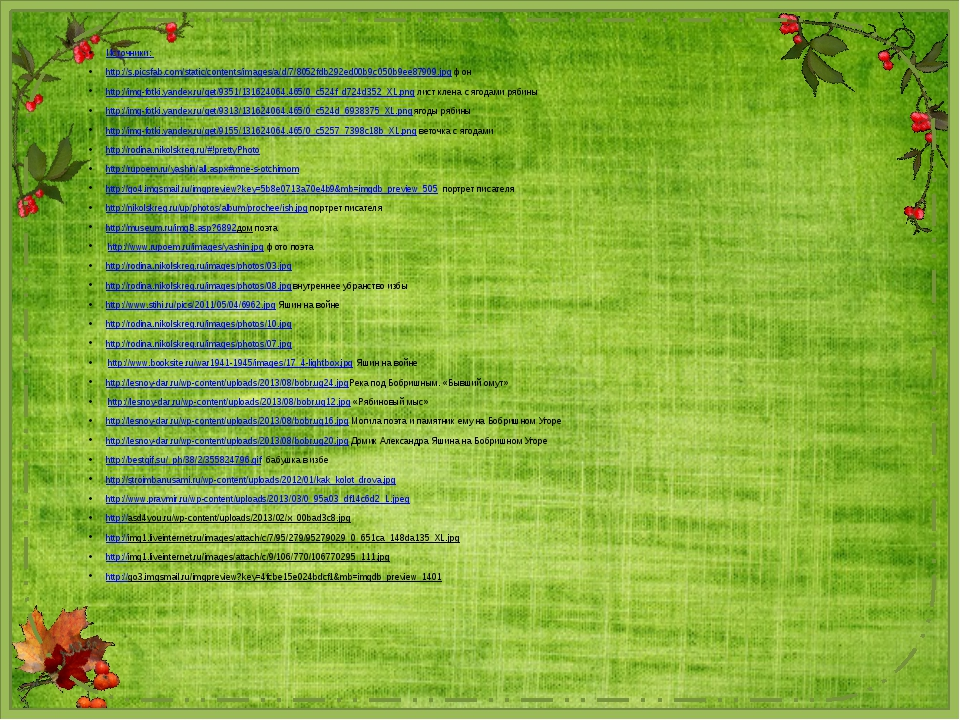 Источники: http://s.picsfab.com/static/contents/images/a/d/7/8052fdb292ed00b9...