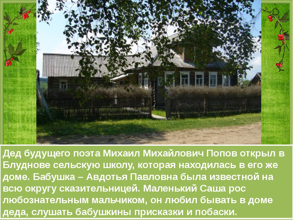 Дед будущего поэта Михаил Михайлович Попов открыл в Блуднове сельскую школу,...