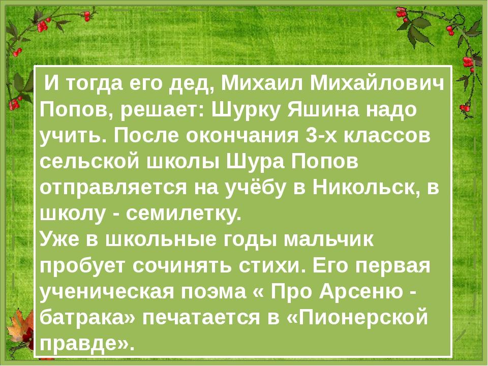 И тогда его дед, Михаил Михайлович Попов, решает: Шурку Яшина надо учить. По...