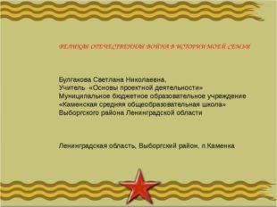 ВЕЛИКАЯ ОТЕЧЕСТВЕННАЯ ВОЙНА В ИСТОРИИ МОЕЙ СЕМЬИ Булгакова Светлана Николаевн