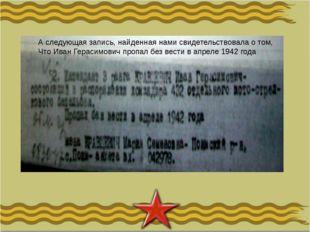 А следующая запись, найденная нами свидетельствовала о том, Что Иван Герасимо