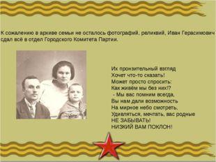 К сожалению в архиве семьи не осталось фотографий, реликвий, Иван Герасимович