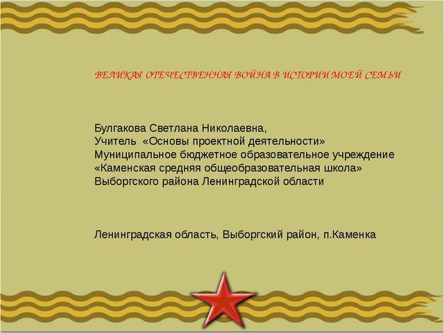 ВЕЛИКАЯ ОТЕЧЕСТВЕННАЯ ВОЙНА В ИСТОРИИ МОЕЙ СЕМЬИ Булгакова Светлана Николаевн...