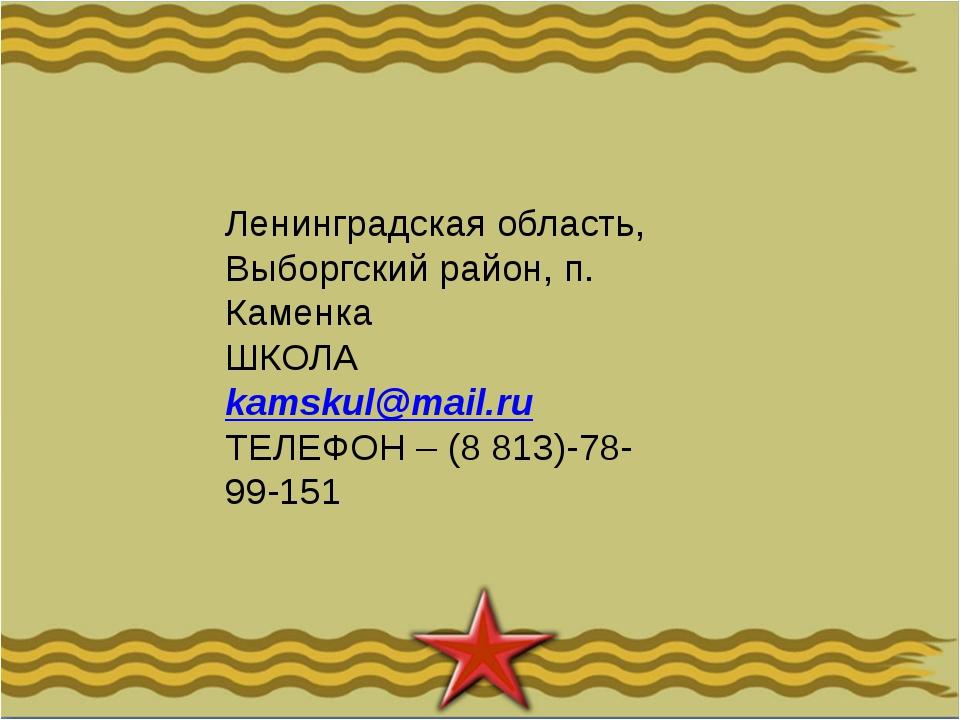 Ленинградская область, Выборгский район, п. Каменка ШКОЛА kamskul@mail.ru ТЕЛ...