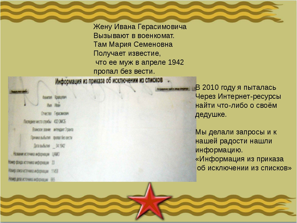 Жену Ивана Герасимовича Вызывают в военкомат. Там Мария Семеновна Получает из...