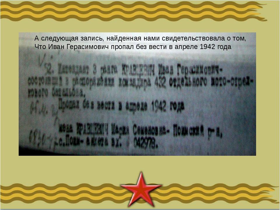 А следующая запись, найденная нами свидетельствовала о том, Что Иван Герасимо...