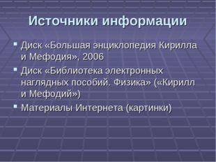 Источники информации Диск «Большая энциклопедия Кирилла и Мефодия», 2006 Диск