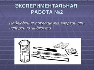 ЭКСПЕРИМЕНТАЛЬНАЯ РАБОТА №2 Наблюдение поглощения энергии при испарении жидко