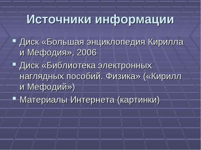 Источники информации Диск «Большая энциклопедия Кирилла и Мефодия», 2006 Диск...