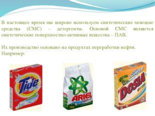 В настоящее время мы широко используем синтетические моющие средства (СМС) –