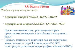 Отбеливатели Наиболее распространенные: перборат натрия NaBO2 • H2O2 • 3H2O п