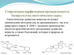 Современная парфюмерная промышленность базируется на синтетическом сырье. Син