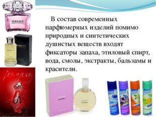 В состав современных парфюмерных изделий помимо природных и синтетических ду
