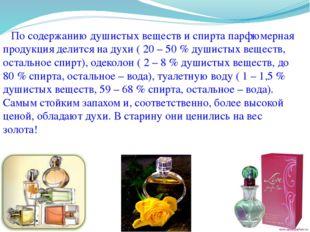 По содержанию душистых веществ и спирта парфюмерная продукция делится на дух