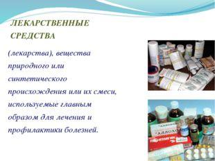 (лекарства), вещества природного или синтетического происхождения или их смес