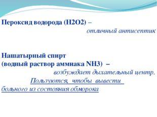 Пероксид водорода (Н2О2) – отличный антисептик Нашатырный спирт (водный раств