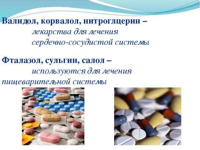 Валидол, корвалол, нитроглцерин – лекарства для лечения сердечно-сосуди...