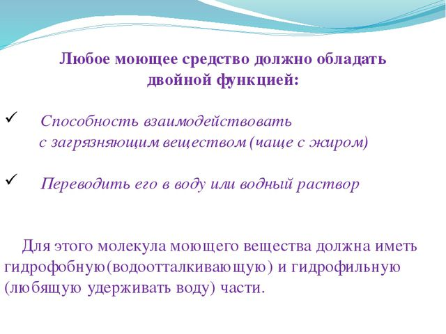 Любое моющее средство должно обладать двойной функцией: Способность взаимодей...