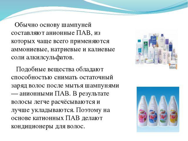 Обычно основу шампуней составляют анионные ПАВ, из которых чаще всего примен...