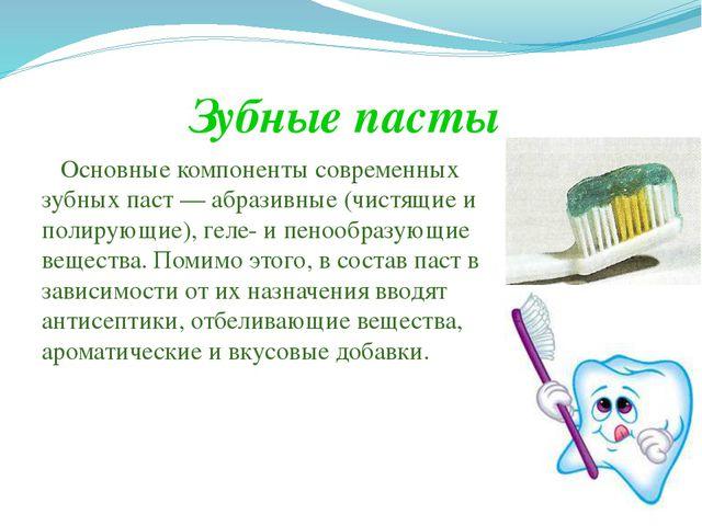 Зубные пасты Основные компоненты современных зубных паст — абразивные (чистящ...