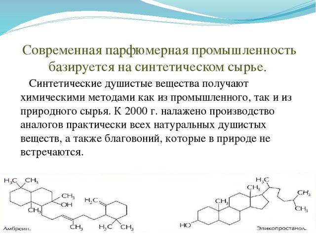 Современная парфюмерная промышленность базируется на синтетическом сырье. Син...