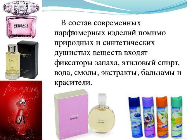 В состав современных парфюмерных изделий помимо природных и синтетических ду...