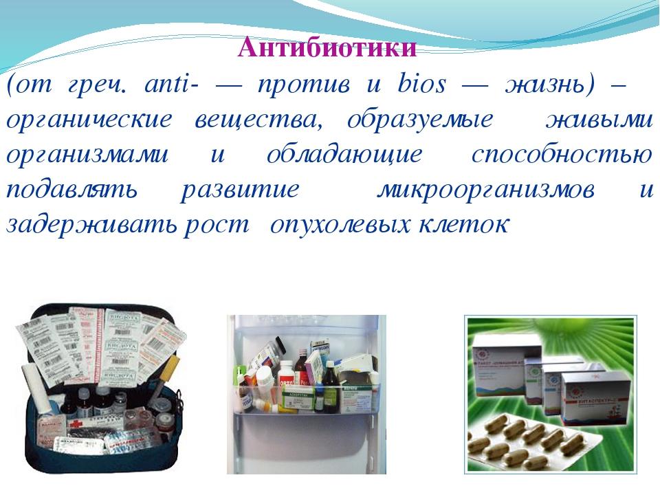 Антибиотики (от греч. anti- — против и biоs — жизнь) – органические вещества...