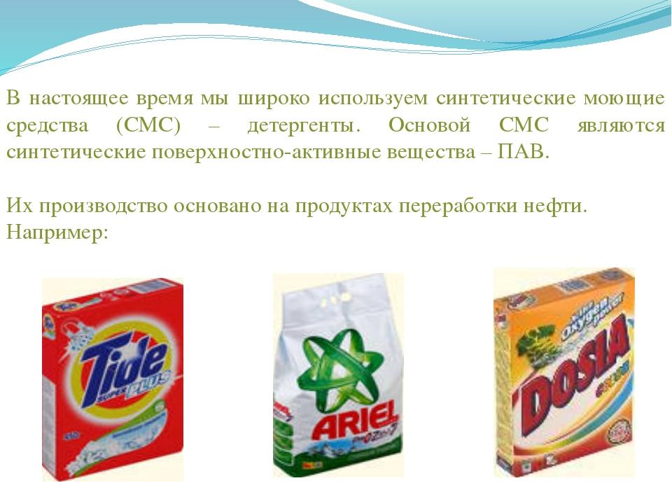 В настоящее время мы широко используем синтетические моющие средства (СМС) –...