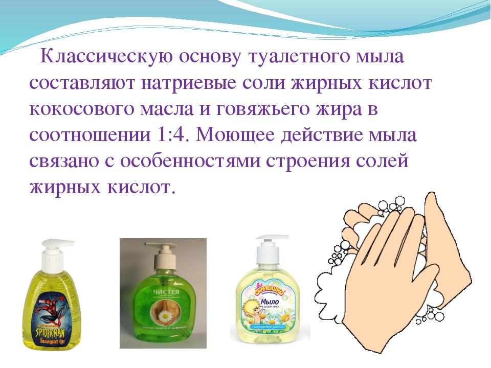 Классическую основу туалетного мыла составляют натриевые соли жирных кислот...