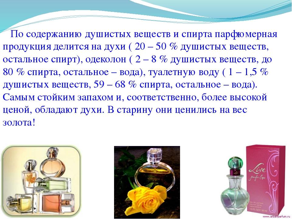 По содержанию душистых веществ и спирта парфюмерная продукция делится на дух...