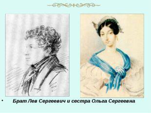 Брат Лев Сергеевич и сестра Ольга Сергеевна