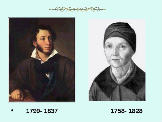 1799- 1837 1758- 1828