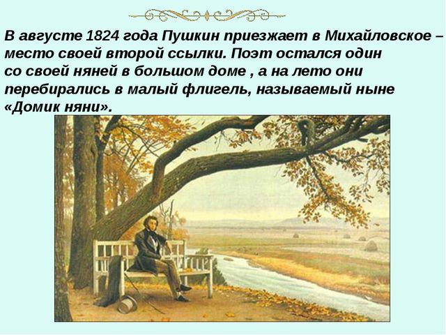 В августе 1824 года Пушкин приезжает в Михайловское – место своей второй ссы...