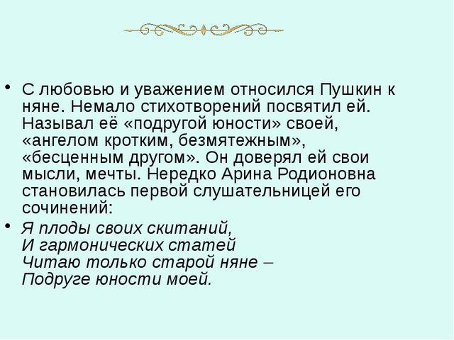 С любовью и уважением относился Пушкин к няне. Немало стихотворений посвятил...