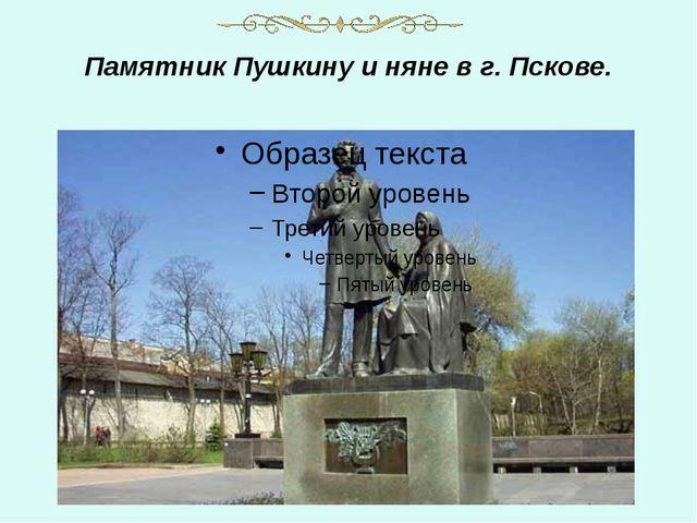 Памятник Пушкину и няне в г. Пскове.
