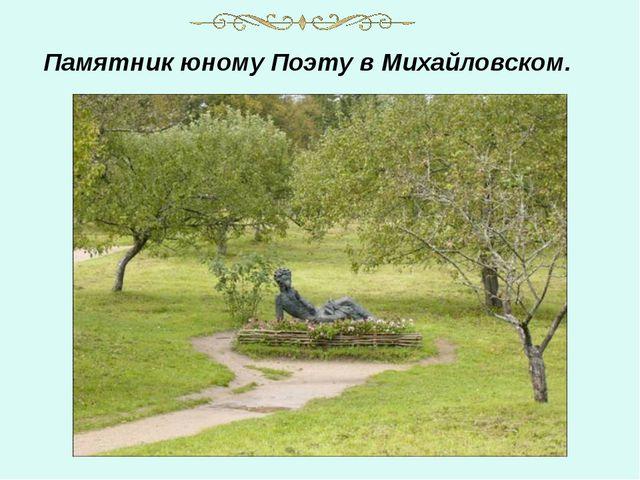 Памятник юному Поэту в Михайловском.