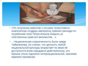 «По получении известия о кончине талантливого композитора государь император